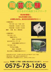 陶芸体験チラシ