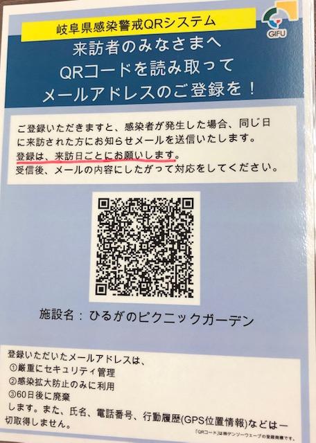 情報 岐阜 ウイルス 県 コロナ